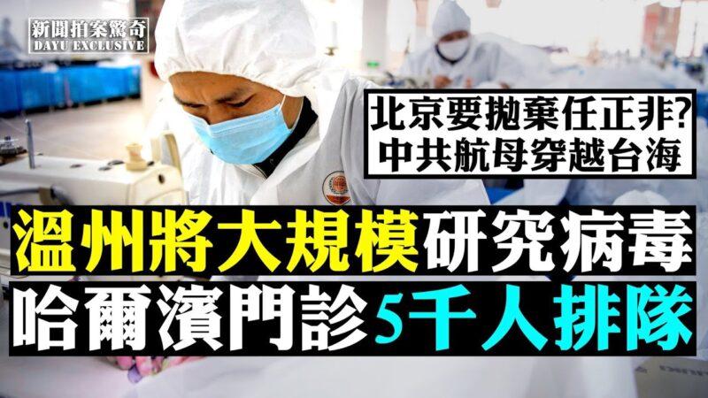 【拍案惊奇】温州将大规模研究病毒 哈尔滨门诊五千人排队