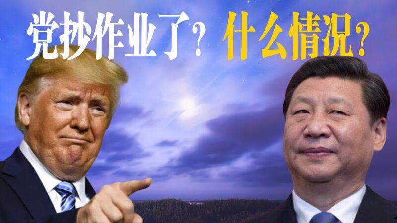 【老北京茶馆】习近平真开始抄作业?