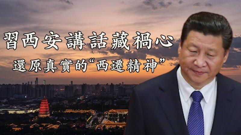 """【江峰时刻】习近平重申""""西迁精神""""距离民族的灾难有多远"""