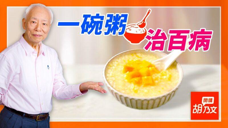 提升免疫力五臟同補! 濃米粥功效不輸「人參湯」
