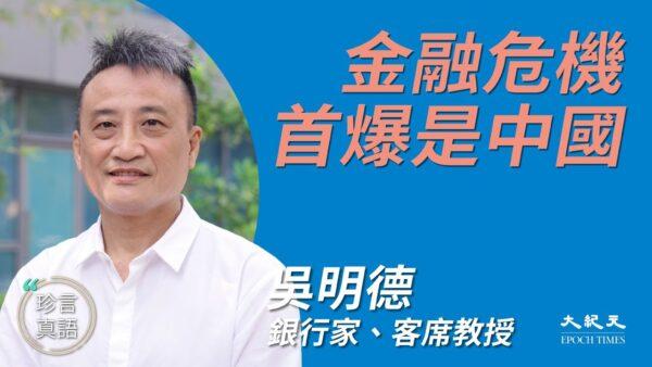 【珍言真語】吳明德:中共肺炎疫情重擊 中國將現大蕭條