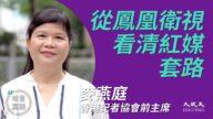 【珍言真語】麥燕庭:從鳳凰衛視官媒扮港媒 看清中共套路