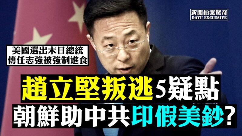 【拍案驚奇】趙立堅叛逃5個疑點 朝鮮助中共印假美鈔?