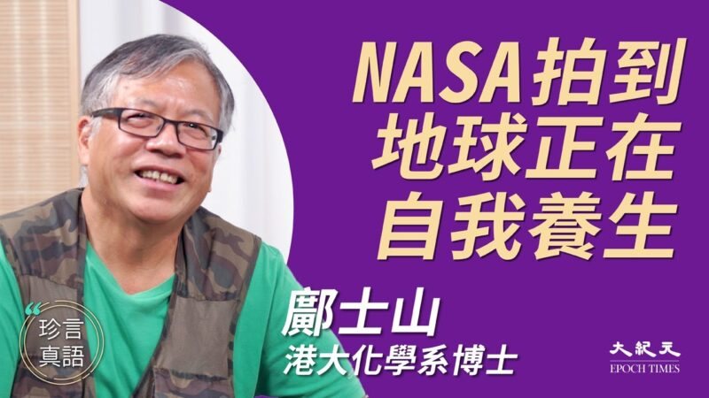 【珍言真語】鄺士山:疫情是大自然警訊 促人類反思
