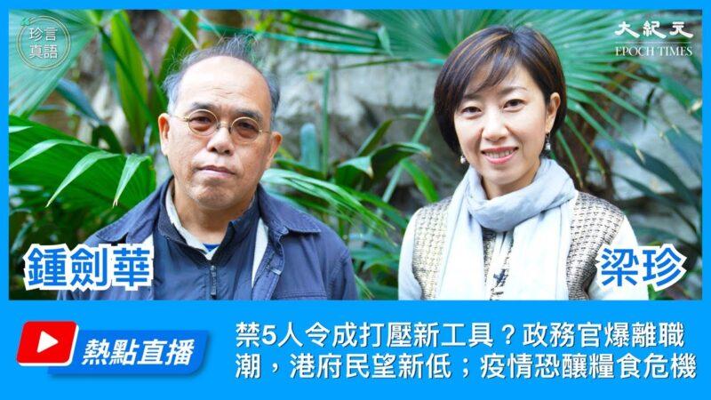 【珍言真語】鍾劍華:港警墮落成黑社會 官員變中共爪牙