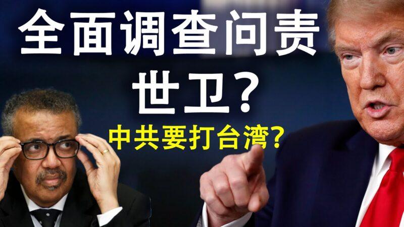 【天亮時分】經濟與外交危機同至 中共會否打台灣轉移視線