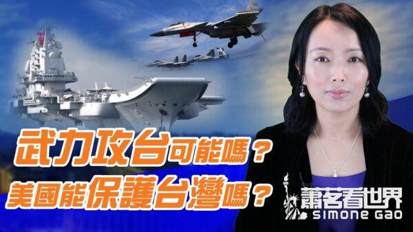 【蕭茗看世界】武力攻台可能嗎?美國能保護台灣嗎?