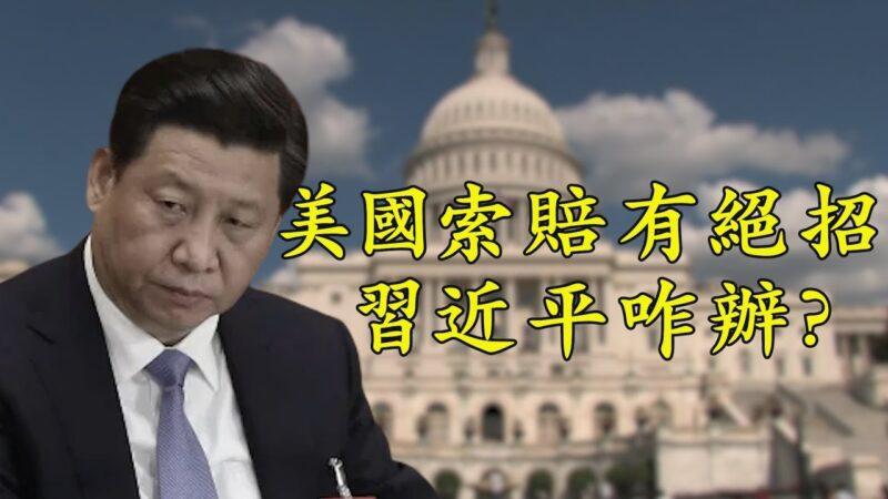 【江峰时刻】习近平秦岭视察 意欲何为?美国索赔有绝招