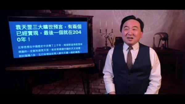 《石涛聚焦》袁天罡三大预言最后一个:五星连珠 2020年