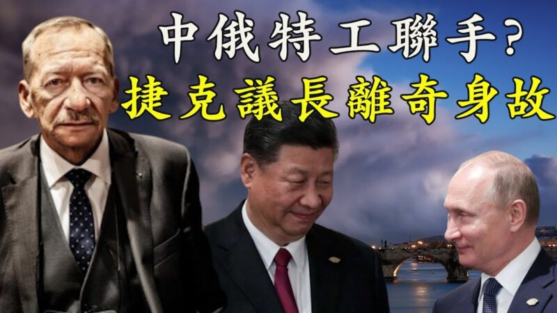 【江峰时刻】中俄特工联手?捷克议长赴台前离奇身亡