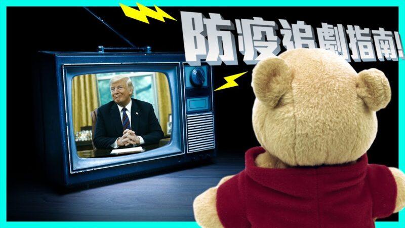 【老外看中国】中共病毒蔓延全球 郝毅博分享防疫追剧指南