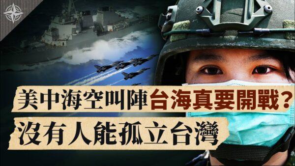 【十字路口】美中海空叫陣 台海真要開戰?中共有七大顧慮