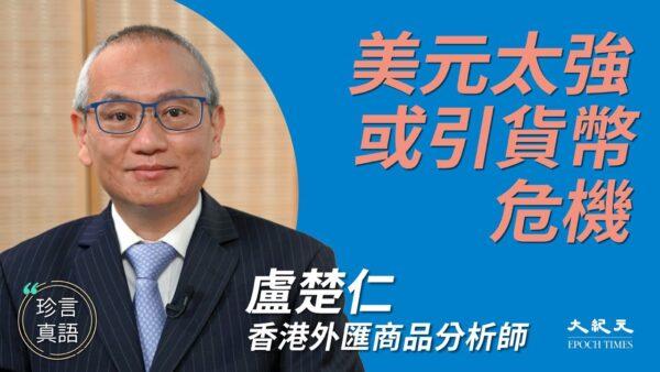 【珍言真語】盧楚仁:大陸疫情或二度爆發 索賠行動令中國更陷困境
