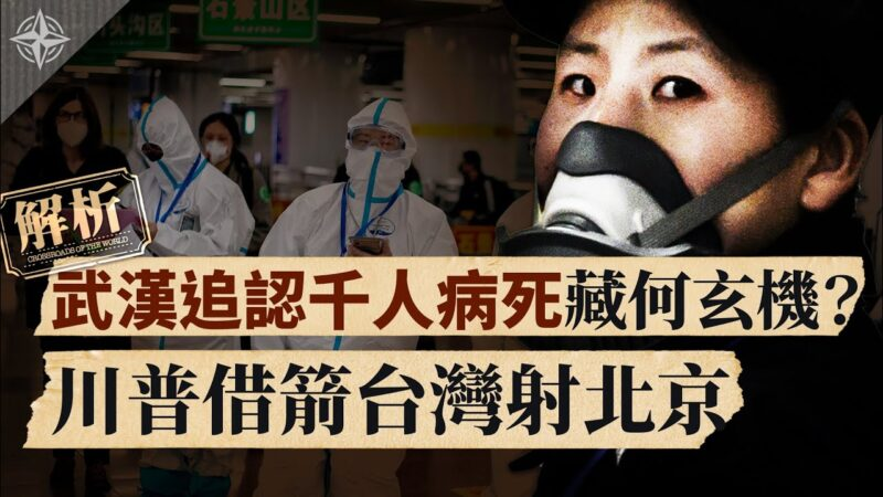 【十字路口】川普爆料:中国死亡人数远超官方数据