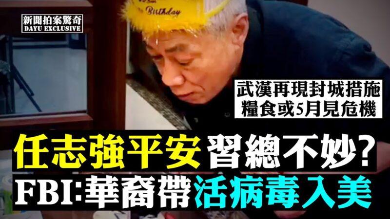 【拍案驚奇】任志強平安 習總不妙?FBI:華人帶毒入美