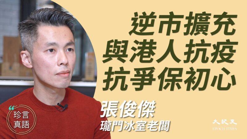 """【珍言真语】""""黄店""""老板张俊杰:抗争抗疫 与港人同行"""