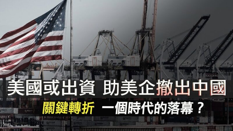 【今日熱點】美擬出「搬家費」助美企撤出中國