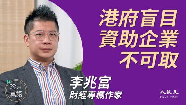 【珍言真語】李兆富:中共串通世衛拙劣卸責 可恥可笑