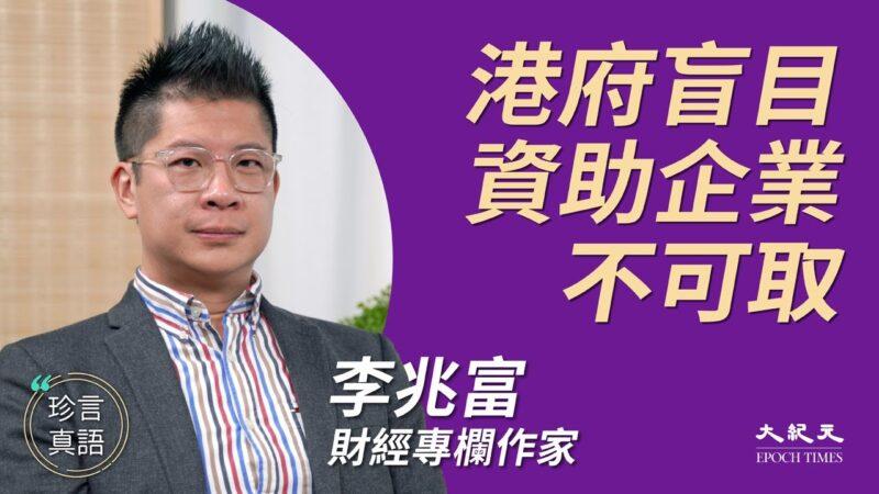 【珍言真语】李兆富:中共串通世卫拙劣卸责 可耻可笑