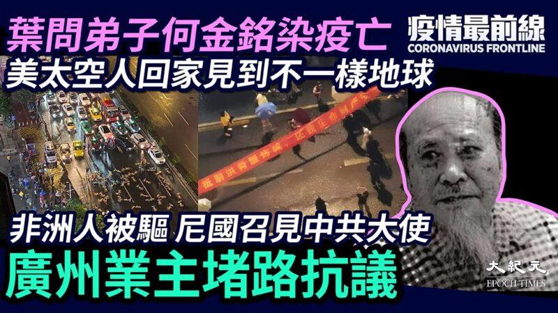 【疫情最前线】台湾反击谭德塞 叶问弟子疫亡