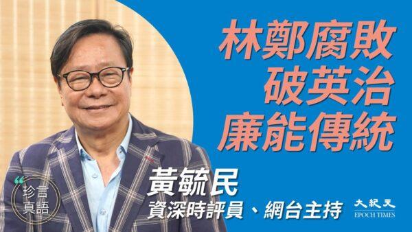 【珍言真語】黃毓民:中共扭曲《基本法》 一國兩制承諾成空