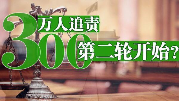 【北京老茶館】300萬中招者索賠?牡丹江哈爾濱告急
