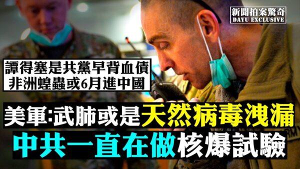 """【拍案惊奇】福克斯:病毒是实验室泄漏的""""天然毒株"""""""