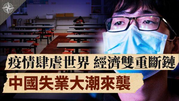 【世界的十字路口】七大风险包围笼罩中国经济 失业大潮来袭