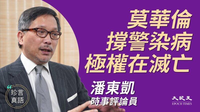 """【珍言真语】潘东凯:疫情是""""分水岭""""中共覆亡指日可待"""