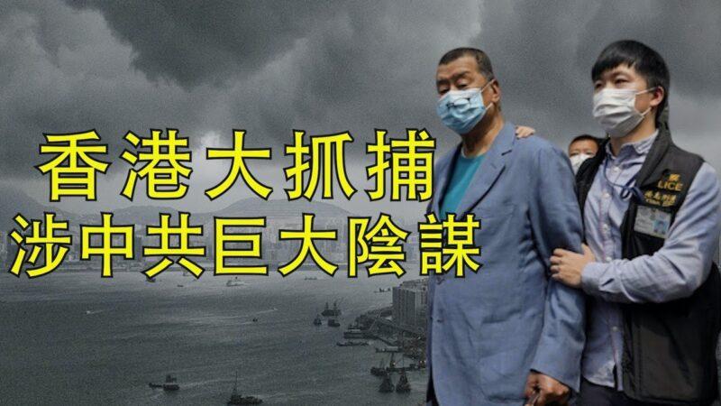 【江峰时刻】香港大抓捕 涉中共巨大阴谋
