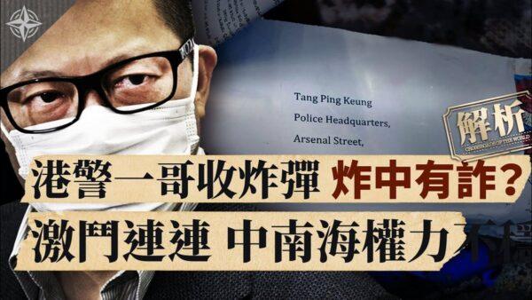 世界的十字路口 :全球追责疫情,中共为何急打香港?孙力军落马,中南海派系决战香港?