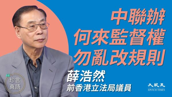 【珍言真語】薛浩然:中聯辦無監督權 港府一日三變失信於民