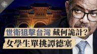 【世界的十字路口】世衛突襲台灣 藏何詭計? 女學生單挑譚德塞