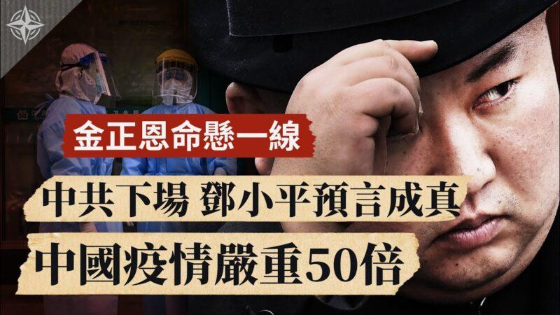 【十字路口】金正恩命懸一線  中共下場 鄧小平預言成真