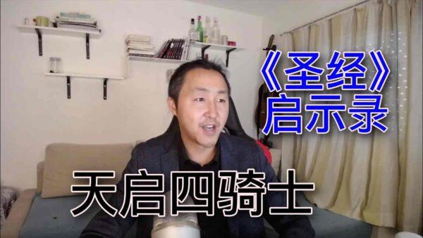老黑:中共官媒提前给老百姓带节奏 如果饥荒 都肯定是害虫的错!