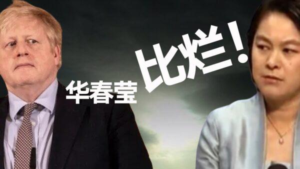 【老北京茶館】小粉紅反了 北京交警也反了?英國首相帶頭反共 習近平如何是好?