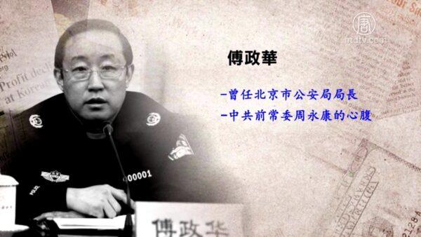 港媒:傅政华或卸司法部长 传由习系唐一军顶替