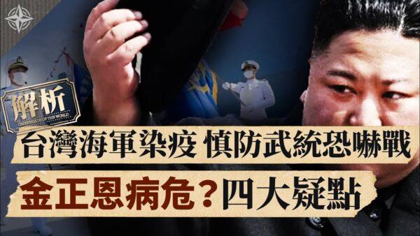 【世界的十字路口】金正恩病危?四大疑點 台灣海軍染疫