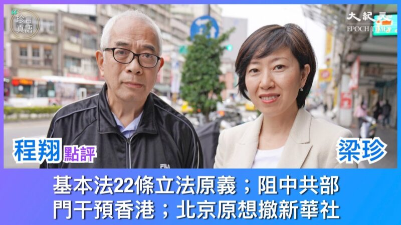 【珍言真语】程翔:习要全面管制香港