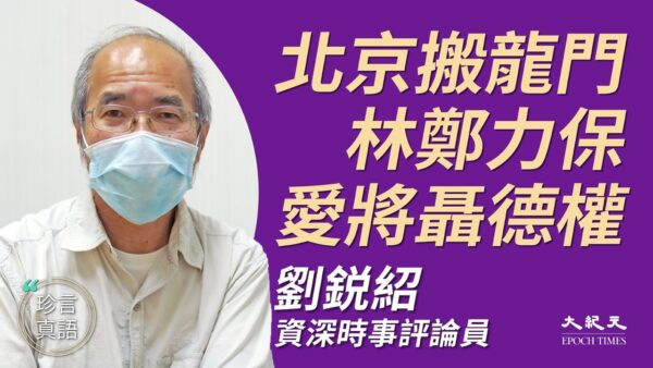 """【珍言真语】刘锐绍:中共乱港 """"上有精神,下有精神病"""""""