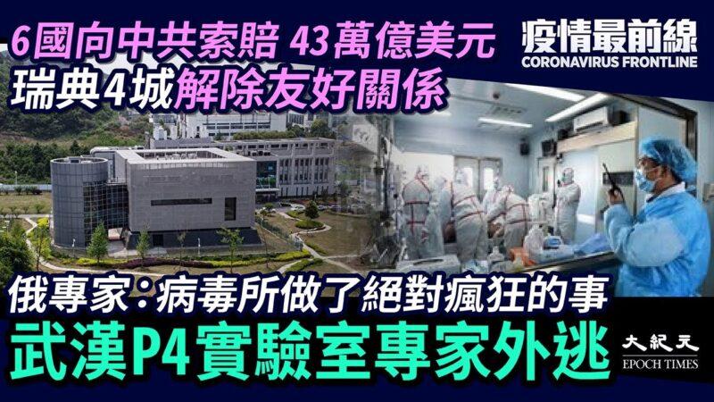 【疫情最前線】班農:武漢P4實驗室專家外逃