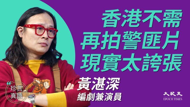 【珍言真语】黄湛深:警暴超现实 香港不需拍警匪片