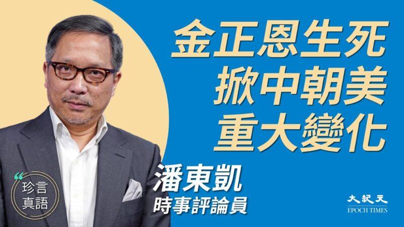 【珍言真語】潘東凱:朝鮮或與中共分道揚鑣