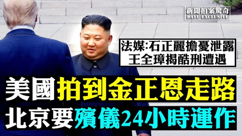 【拍案惊奇】韩媒:美国拍到金正恩自己走路画面