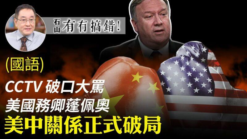 【有冇搞错】CCTV大骂蓬佩奥 美中关系正式破局