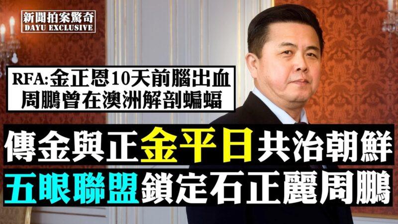 【拍案驚奇】五眼聯盟石正麗周鵬 北京疫情恐爆發