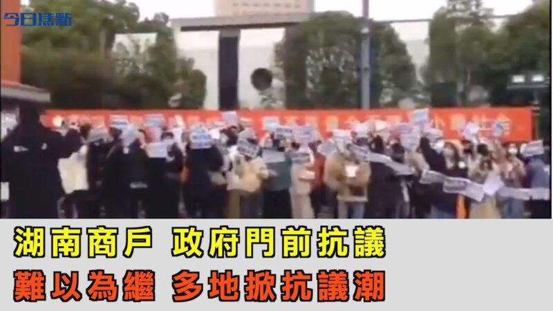 湖南商戶 政府門前抗議 難以為繼 多地掀抗議潮【今日焦點】