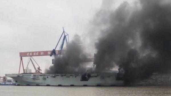 中共首艘075兩棲攻擊艦起火 濃煙沖天(視頻)