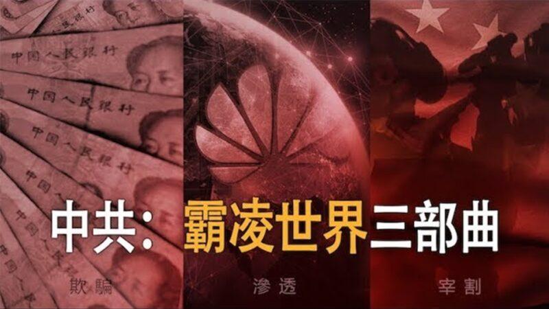 【纪录片】中共:霸凌世界三部曲 (中英文字幕)