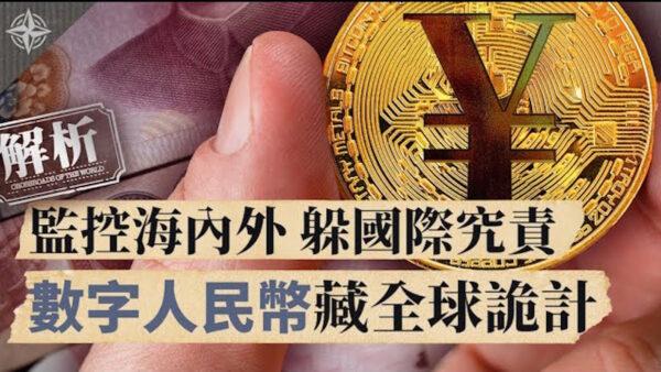 【十字路口】人民币要作废?中共急推数字货币 藏六大诡计